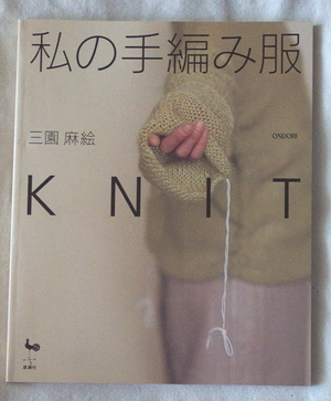COUTURE STITCHES: Japanese Crocheting - blogspot.com