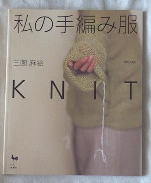 Japaneseknitcr_3
