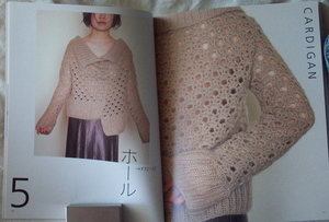 guide to reading japanese crochet + knitting patterns